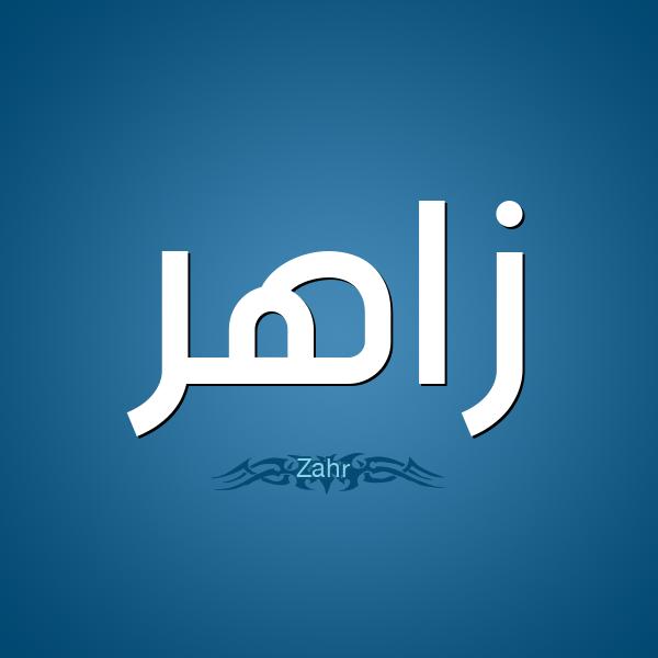 صورة اسماء اولاد بحرف الزين , معاني واسماء اولاد بحروف معينة