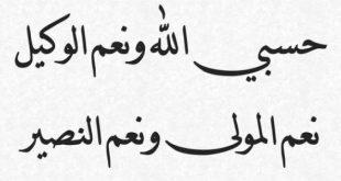 صورة دعاء حسبي الله ونعم الوكيل , لا تدعو على من ظلمك لكن ردد هذه الكلمات