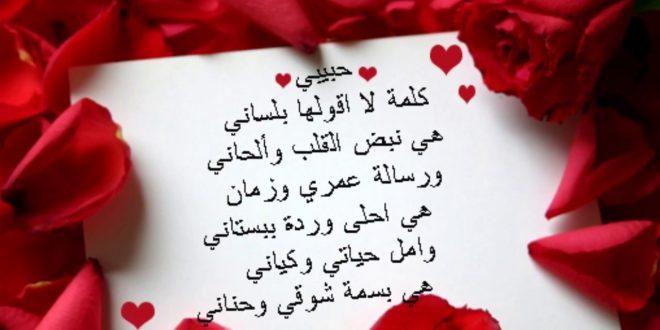 صورة رسائل حب وغرام للزوج , رومانسيات للزوج تهوس
