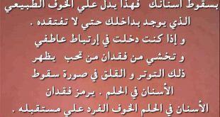 صورة تفسير احلام سقوط الاسنان , رؤيا الاسنان واهم تفسيراتها