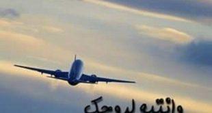 صورة حالات واتس سفر , كلام عن الوداع موجع جدا