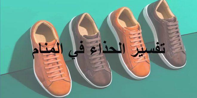 صورة تفسير رؤية الحذاء في المنام لابن سيرين , تفسيرات للحذاء في الحلم