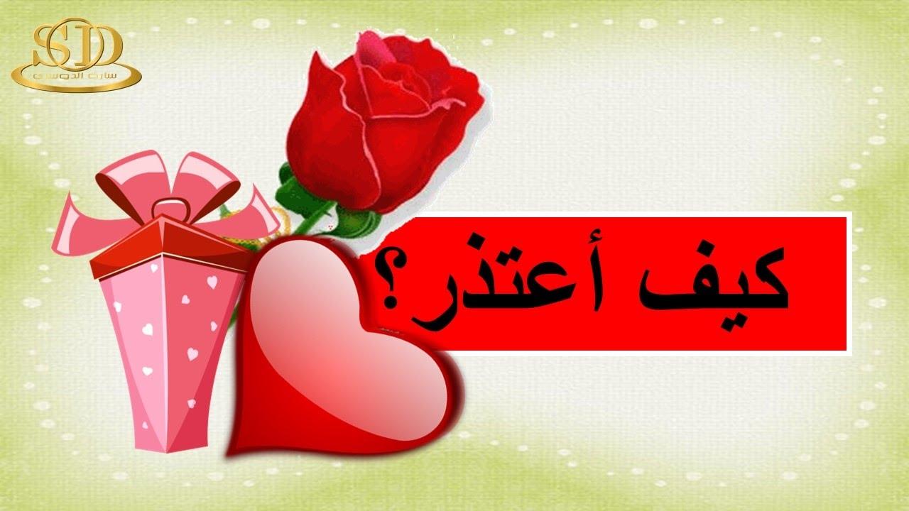صورة رسائل اعتذار مصرية لحبيبتى , اعظم اعتذارات لحبايب مصرية