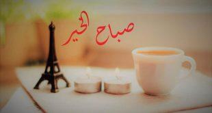 صورة عبارات عن الصباح للحبيب , عشقك دائما صبحا ومساءا