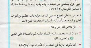 صورة دعاء في العمره , اجمل الادعية المستجابة للمعتمرين