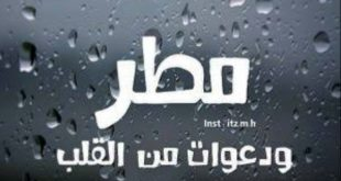 صورة دعاء عن المطر , ادعية مستحبة في المطر