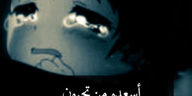 صورة اسماء حزينة للفيس بوك , اسماء فيس بوك تجنن