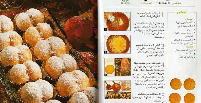 صورة وصفات حلويات ليبية , اصنعي اشهى الاكلات من بلد عربية