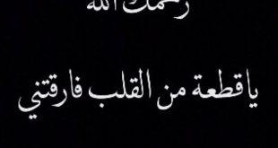 صورة كلام عن فراق الاخ , كلام يوجع القلب عن الاخ المتوفي