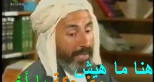 صورة تعليقات جزائرية مضحكة بالصور , اضحك كرر على نكت اخواتنا الجزائرين