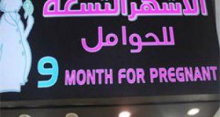 صورة ملابس حوامل في الرياض , اشيك محلات لبيع مستلزمات الحامل