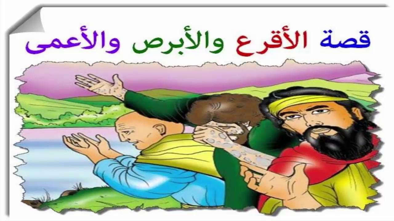 صورة قصة الاقرع والابرص والاعمى , قصص رائعة عن الابتلاء والصبر في القران الكريم