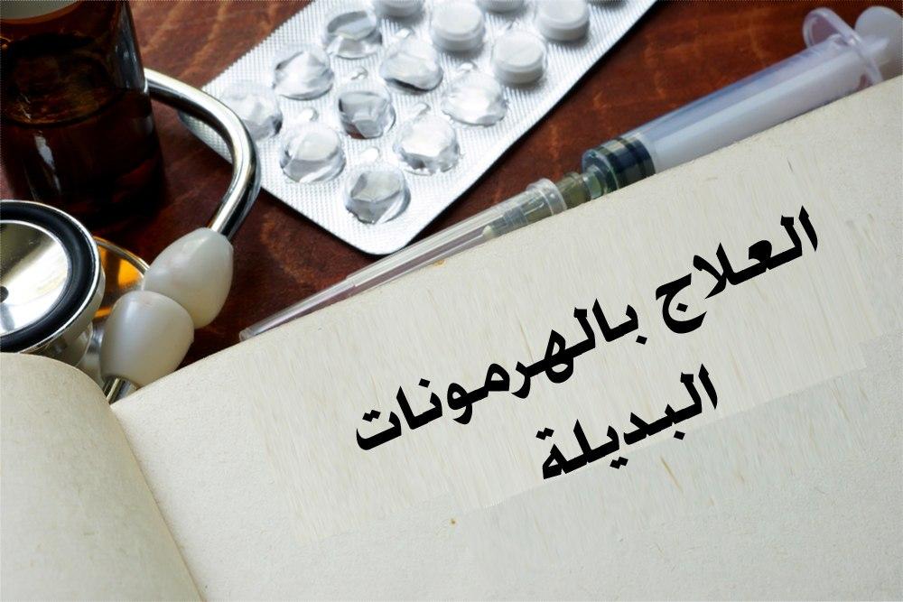 صورة افضل علاج للهرمونات , سؤال وجواب عن خلل في الهرمون