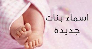 صورة اسماء بنات دينية , تعالوا نرجع الى اسمائنا الدينية الجميلة