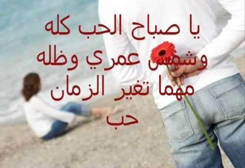 صورة شعر حب صباح الخير , كلمات رقيقة جميلة في اول اليوم لا مثيل له
