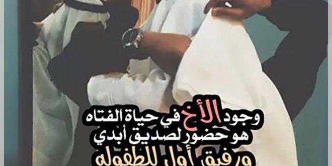 صورة شعر عن الاخ الكبير عراقي , فضل الاخ وخصوصا الكبير في اشعار جميلة