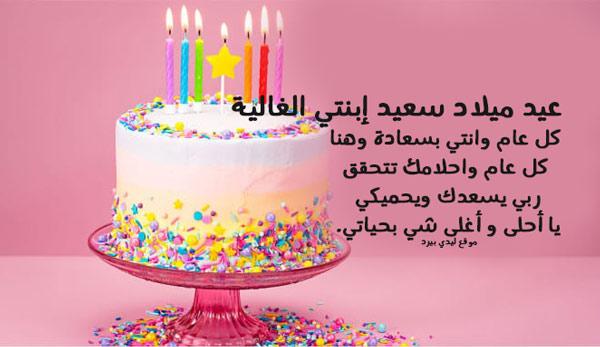 كلمة بمناسبة عيد ميلاد عيد ميلادك دا احلى يوم في حياتي حنان خجولة