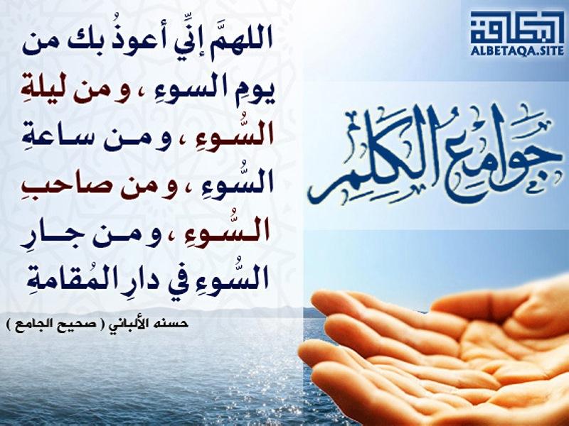 صورة معنى جوامع الكلم , شئ خص به رسولنا صلى الله عليه وسلم