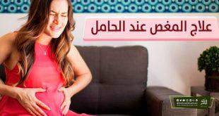صورة المغص عند الحامل , اسباب الالام البطن التي تشعر بها الحامل