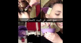 صورة كيفية صبغ الشعر في المنزل , مثل المحترفين حاولي صبغ شعرك في بيتك