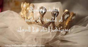 صباحيه مباركه ياعروس , مبروك للعروسين