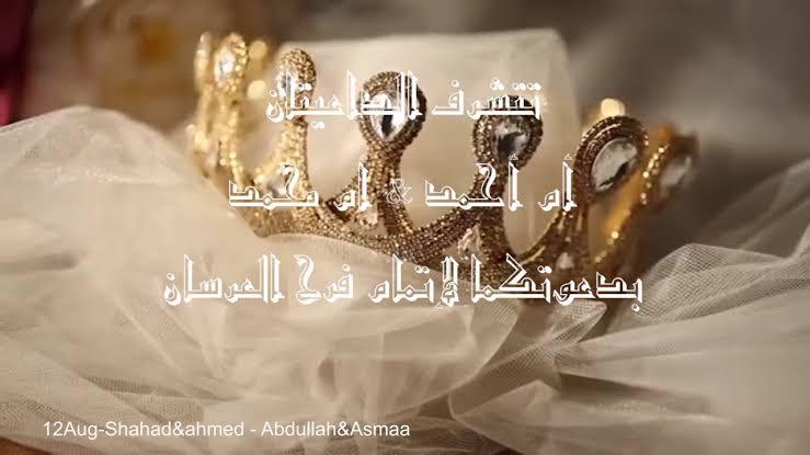 صورة صباحيه مباركه ياعروس , مبروك للعروسين