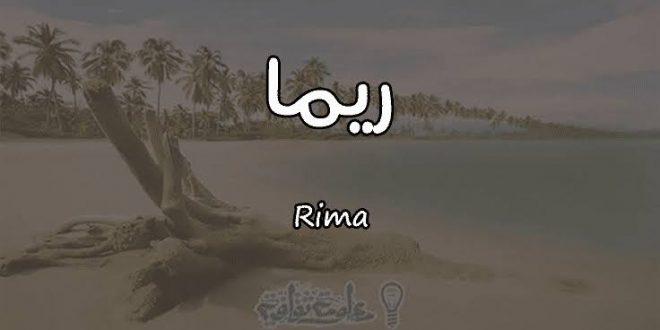 صورة معنى اسم ريمه , احلى بنت ايه الاسم الحلو دا يا حبيبتي
