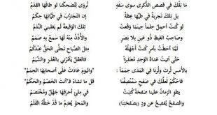 صورة قصيدة اعتذار لصديق , لا تتكلم لكن قول بعض الشعر عشان تعتذر