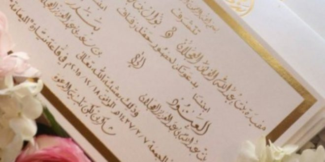 صورة عبارات دعوه زواج , الدعوة عامه للجميع دعوة فرح