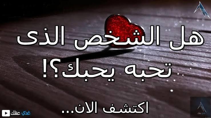 شخص تحبه وهو لا يحبك الحب من ترف واحد حنان خجولة