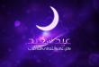 صورة بطاقات تهنئة عيد الفطر متحركة , اجمل كلمات التهانى للعيد