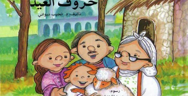 صورة قصة عيد الاضحى للاطفال , عرفى اولادك قصه كبش سيدنا اسماعيل
