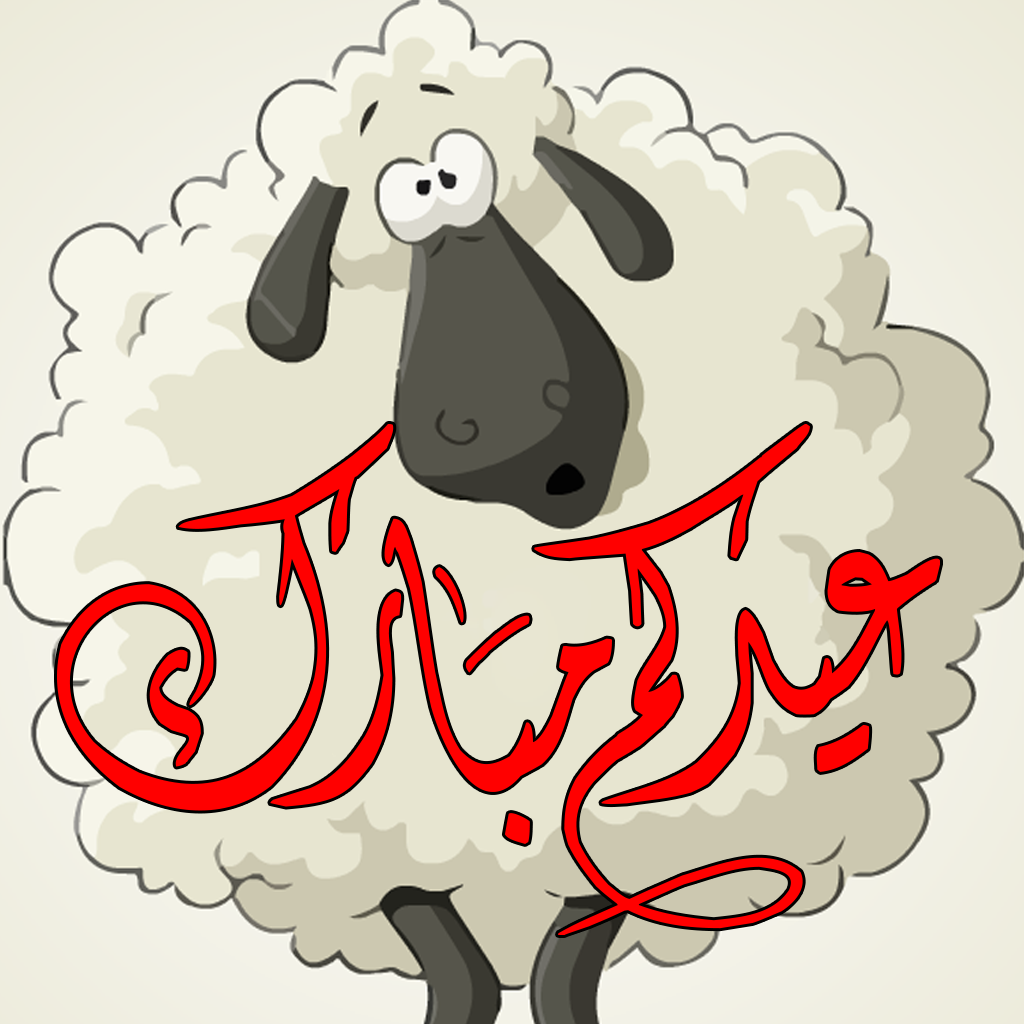 قصة عيد الاضحى المبارك 8