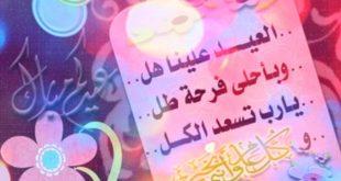 صورة احلى كلام عن العيد , كلمات جميله ومميزه لفرحه العيد