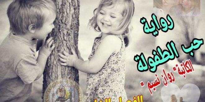 صورة رواية حب الطفولة , افتكرى ذكرياتك الجميله اثناء الطفوله