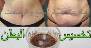 اقوى خلطه لازاله الكرش , اسرع واسهل وصفة عشان تنزل بها الكرش دا