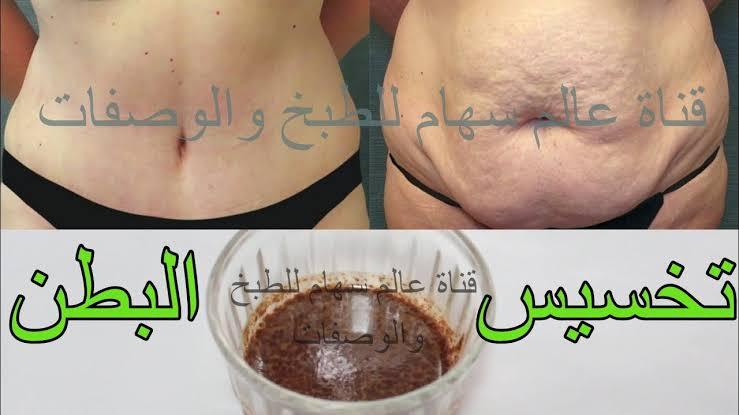 صورة اقوى خلطه لازاله الكرش , اسرع واسهل وصفة عشان تنزل بها الكرش دا