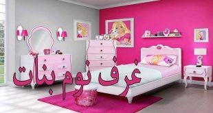 صورة غرف نوم بناتية , احلى بنات والله لهن احلى غرف