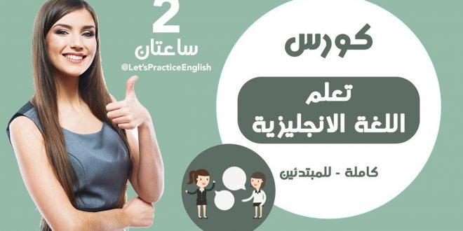 صورة تعلم اللغة الانجليزية بالصوت والصورة , خطوات سهلة لتعلم اسهل لغة