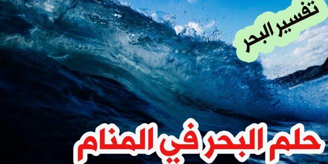 صورة تفسير البحر الهائج في الحلم , عالم تانى لتفسير الاحلام