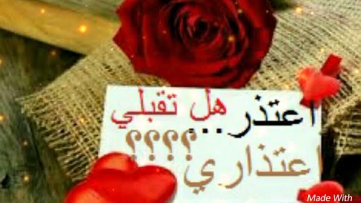 صورة كلمات اعتذار للزوج , كلمات من الحب والاشتياق للاحبه