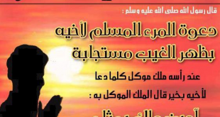 صورة فضل الدعاء بظهر الغيب , اخلاق المسلم تجاه اخيه المسلم