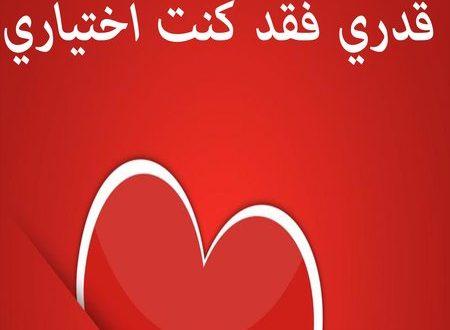 صورة رسائل في الحب والغرام , كلمات وبيوت شعر عن العشق والرمانسية