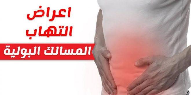 صورة اسباب التهاب البول , حرقان في المسالك البولية السبب والاعراض
