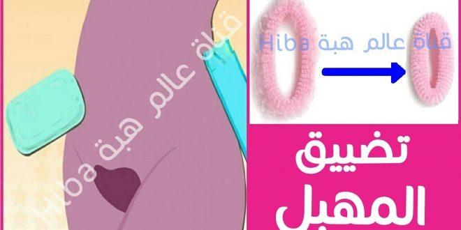 صورة طرق تضييق المهبل بعد الولادة , مشاكل بعد الولادة هل لها علاج
