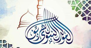 صورة صور مولد النبي , ذكرى مولد الرسول محمد