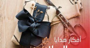 صورة افكار هدية عيد ميلاد صديقتي , عشان افاجئك صحبتي اعمل ايه ؟؟