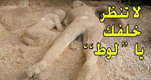 صورة معلومات عن قوم لوط , نبي الله ارسله الى قوم لكنهم خذلوه