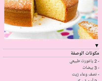 صورة حلويات وصفات سهلة , انت ست بيت شاطرة قوي