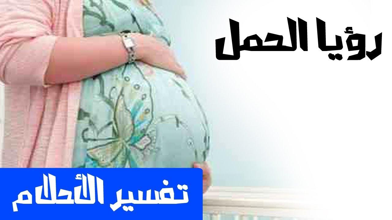 صورة تفسير احلام الحمل , الحمل بالنسبه للرجل والمراة في المنام ماذا يعني 3994 2